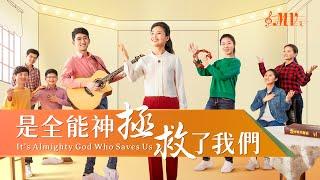 基督教會歌曲《是全能神拯救了我們》【詩歌MV】
