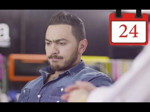 مسلسل فرق توقيت HD- الحلقة ٢٤ - تامر حسني / Tamer Hosny