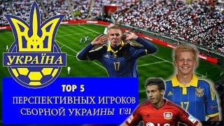 ТОП 5 Перспективных игроков сборной украины U21 (TOP 5 players of team of Ukraine U21)