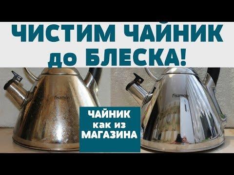 КАК ОЧИСТИТЬ ЧАЙНИК ДО СОСТОЯНИЯ НОВОГО / Очистить чайник от Нагара и Пригоревшего жира