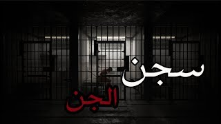 قصص جن : سجن الجن ..!! (واقعية)