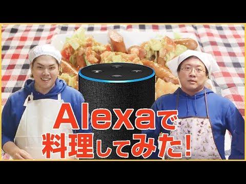 Amazon Echoで料理!音声でレシピを教えてくれるAlexaスキル デリッシュキッチン を試した結果…