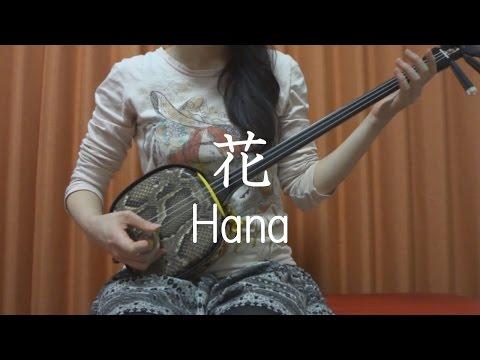 『花』夏川りみ 【 沖縄 三線 cover 】/『Hana』Rimi Natsukawa 【 Okinawa Sanshin Music 】