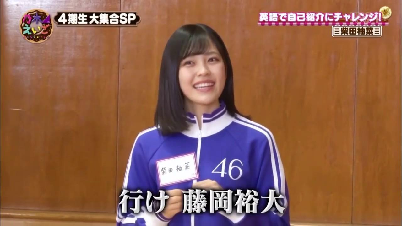 柚 ロッテ 柴田 菜