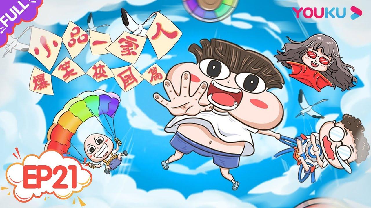 【小品一家人之爆笑校园】EP21   赶作业特别行动   幽默诙谐的快乐动画   优酷动漫 YOUKU ANIMATION