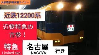 近鉄12200系&22000系ACE 特急 名古屋行き 大阪難波発車