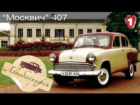"Москвич 407. ""Автобиография в HD"". (УКР)"
