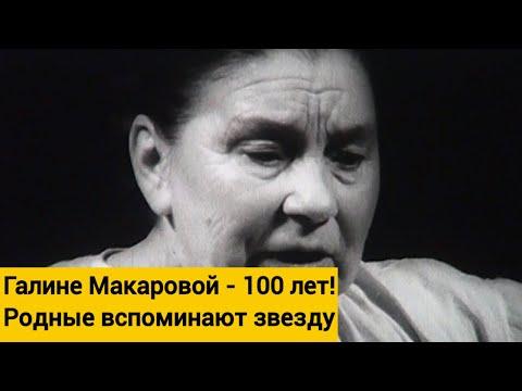100 лет Галине Макаровой: вспомнить неугасимую звезду