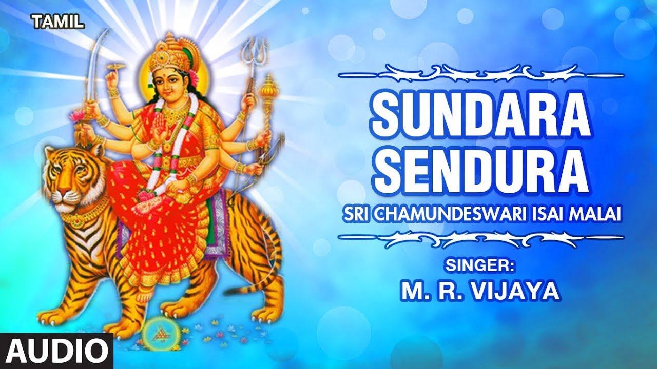 Sundara Sendura Full Song | Sri Chamundeswari Isai Malai | M  R  Vijaya |  Tamil Devotional