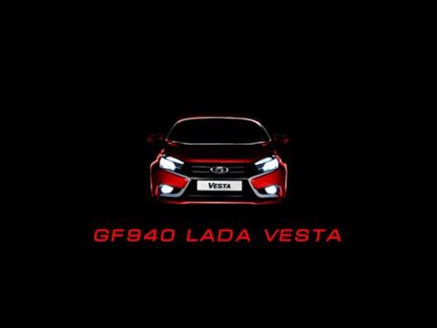 Старт продаж GF 940 Lada Vesta