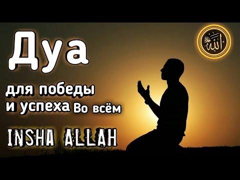Слушайте ежедневно.Дуа для победы и успеха во всем, что вы хотите, Инша Аллах