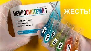 постер к видео НЕЙРОСИСТЕМА 7 ОБМАН И ЛОХОТРОН?! Вся правда о препарате Нейросистема 7 отзывы реальных покупателей!