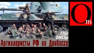 Артиллеристы 136-й ОМСБр РФ на Донбассе