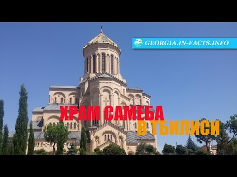 Храм Самеба (Собор Святой Троицы) в Тбилиси