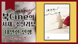 북cine 소설리뷰 - 은희경의  '태연한 인생…