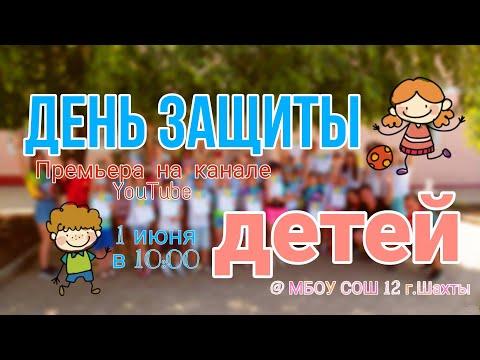 День защиты детей 2020 МБОУ СОШ №12 г.Шахты
