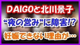 【衝撃】北川景子とDAIGOの夜の営みが・・・ 嘘だろ・・・ 昨年1月にDAI...