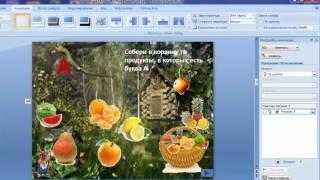 Как сделать игру в Powerpoint(Как с помощью триггеров сделать игру., 2013-11-18T14:25:16.000Z)