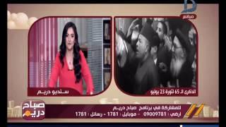صباح دريم| يحيي الذكرى الـ 65 لثورة