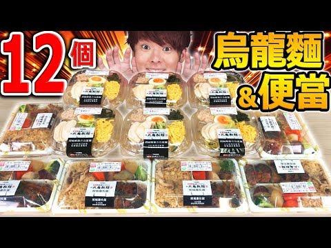 大胃王挑戰吃光12個烏龍麵跟便當!五月的7-ELEVEN新商品太美味了!