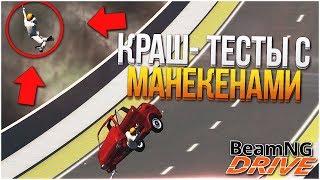 КРАШ-ТЕСТЫ С МАНЕКЕНАМИ! (BEAM NG DRIVE)