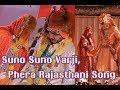 Suno suno varji#Rajasthani hit song# Phera song.
