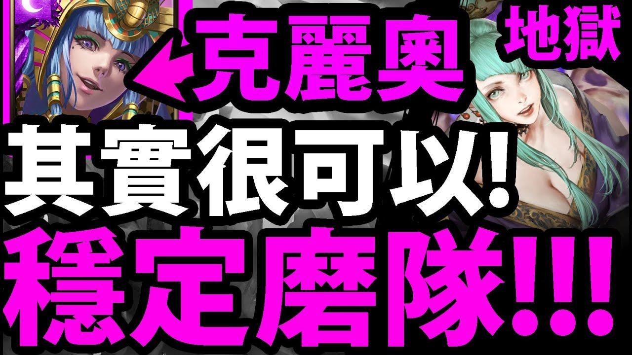 【神魔之塔】克麗奧『意外蠻穩的!』零石解成就!【絕美的殺戮犯 地獄級】【阿紅實況】 - YouTube