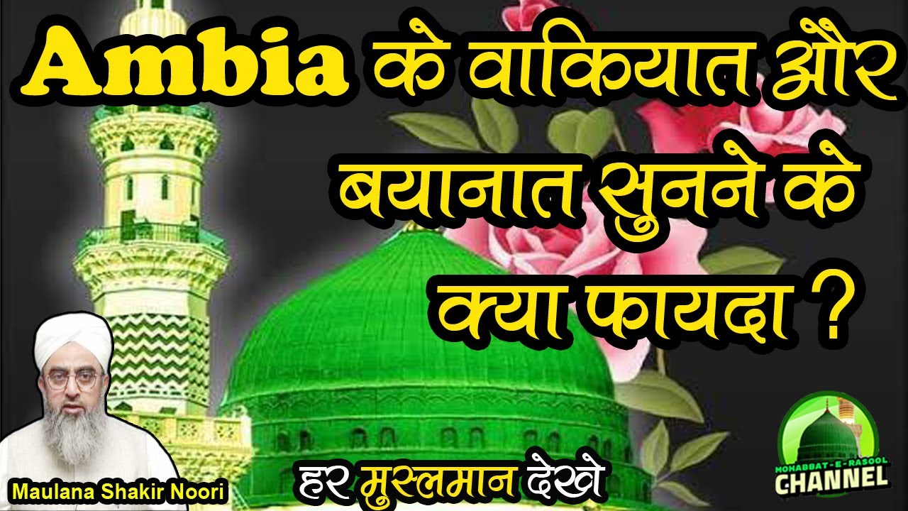 Ambia Ke Wakiyat Aur Bayanat Sunne Ke Kya Fayda   Maulana Shakir Ali Noori