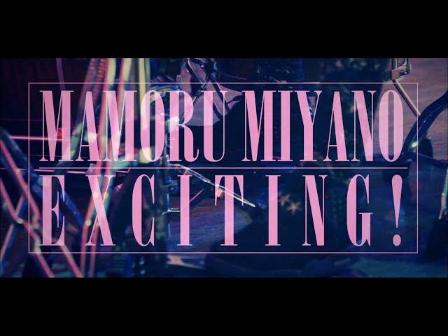 宮野真守「EXCITING!」MV