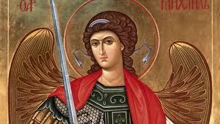 Свети Архистратиг Михаил и остале Силе небесне безтелесне