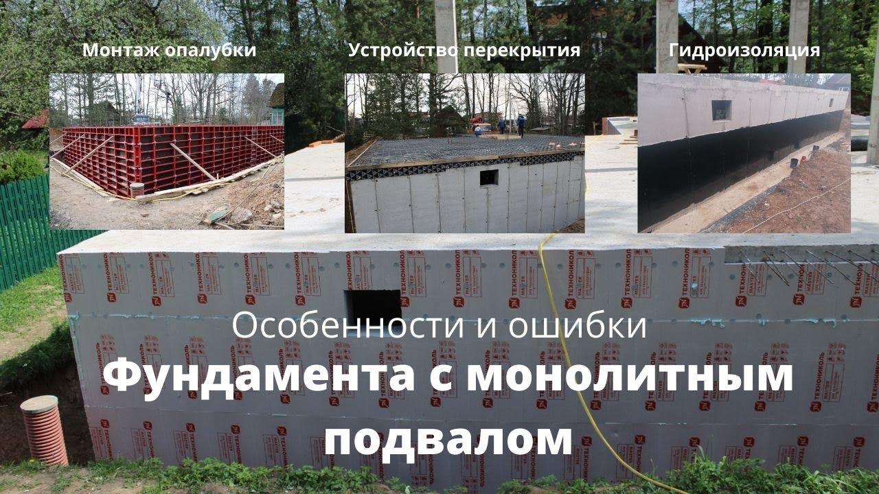 Особенности строительства фундамента с монолитным подвалом // Благоустройство.рф