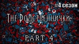 The Родственнички #4 (#4 сезон) приглашение в Новосибирск.