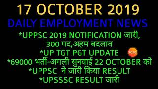 17 OCTOBER 2019 UP TGT PGT LATEST NEWS TODAY UPPSC LATEST NEWS TODAY UPSSSC LATEST NEWS 69000 UPPCS