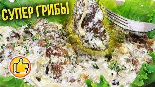 Как вкусно пожарить Белые Грибы | Fried Mushrooms
