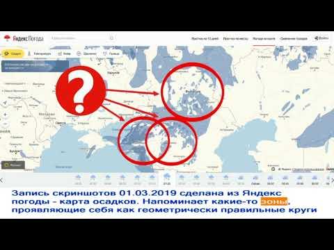 Аномальные круги на картах яндекс погоды в районе Волгограда, Краснодара.