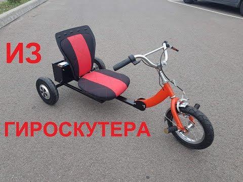 Электросамокат из гироскутера на 3 колеса 36v Electric Scooter, часть 2-ФИНАЛ