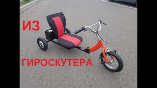 трицикл из гироскутера