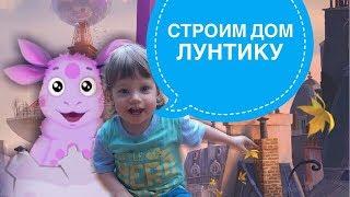 ЛУНТИК Подарок для Лунтика Строим дом. Видео для детей. Kids Videos. Новые серии 2017