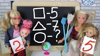 ДОРОГОЙ РЮКЗАК Мультик #Барби Учительница Про Школу Школа Играем в Куклы