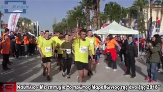 Ναύπλιο - Με επιτυχία ο