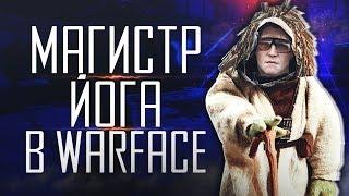 МАГИСТР ЙОГА в Warface! Приколы и Баги Варфейс