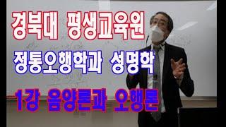경북대 평생교육원 정통오행학과 성명학 강의 내용 1강 음양론과 오행론 기초