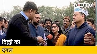 Delhi में Arvind Kejriwal को क्या दोबारा मिलेगी सत्ता?