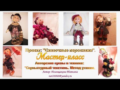 видео: Мастер-классы. Курсы.Авторские куклы Полевщиковой Татьяны.