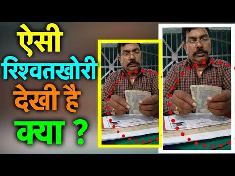 Gaya Police के मुंशी का ये वीडियो हुआ वायरल | Bihar Tak
