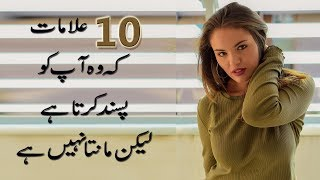 10 Signs that A Man Likes You Even If He Does Not Admit It in Urdu & Hindi