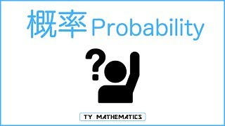【TY 數學】Permutation and Combination 排列與組合