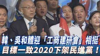 韓、吳和體迎「工商建研會」相挺 目標一致2020下架民進黨!