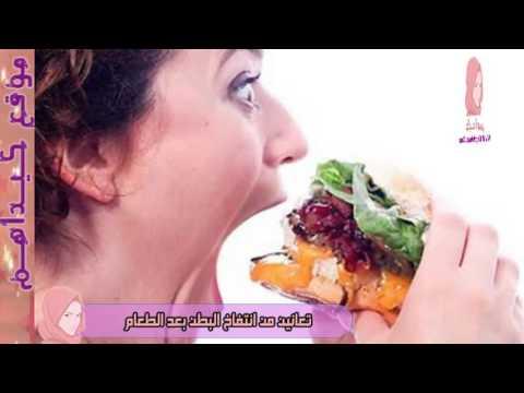 تعانين من انتفاخ البطن بعد الطعام , علاج انتفاخ البطن بعد الاكل مباشره HD