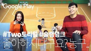 """하승진🗣""""케이, 이제 하산하거라🌋"""" ft.슬램덩크 선착순 쿠폰🎟I 슬램덩크 편 I #Two토리얼 I Google Play"""